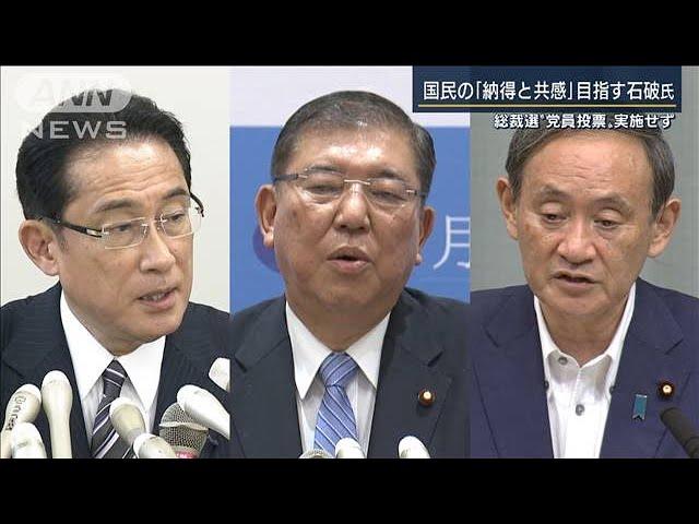 【特集】菅・石破・岸田…次期首相は誰?自民総裁選のまとめ